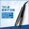 飞利浦(Philips) 美发器 HP8316 造型器 电夹板 负离子角蛋白涂层 干发适用速热便携 *2件 229元(合114.5元/件)