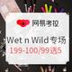 网易考拉 精选 Wet n Wild 彩妆大促专场