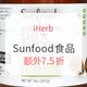 iHerb 精选 Sunfood 健康食品专场 额外7.5折+满$40免直邮中国