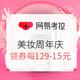 网易考拉 美妆周年庆(含好价汇总)