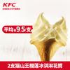 肯德基 2支猫山王榴莲冰淇淋花筒兑换券 19元
