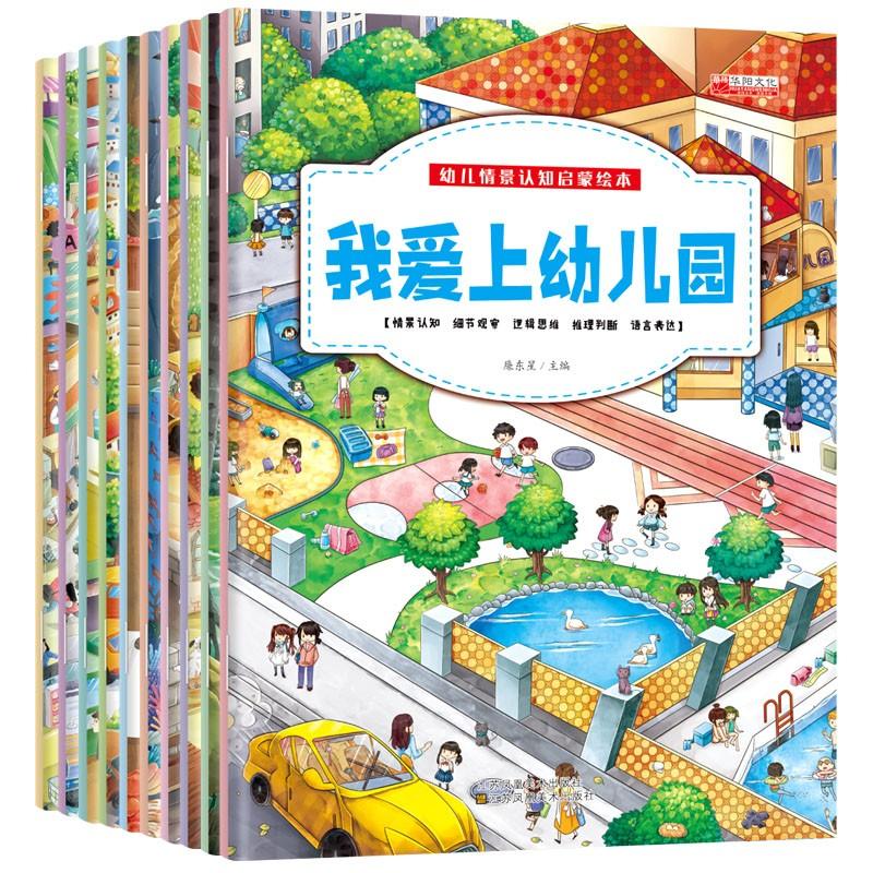《经典幼儿情景认知绘本》全10册