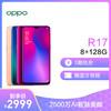 OPPO R17 8+128G 霓光紫 全网通 6.4寸水滴屏 光感屏幕指纹解锁 双卡双待手机 2799元