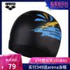 arena阿瑞娜 世游赛系列纪念版泳帽高弹防水舒适硅胶男女通用 79元