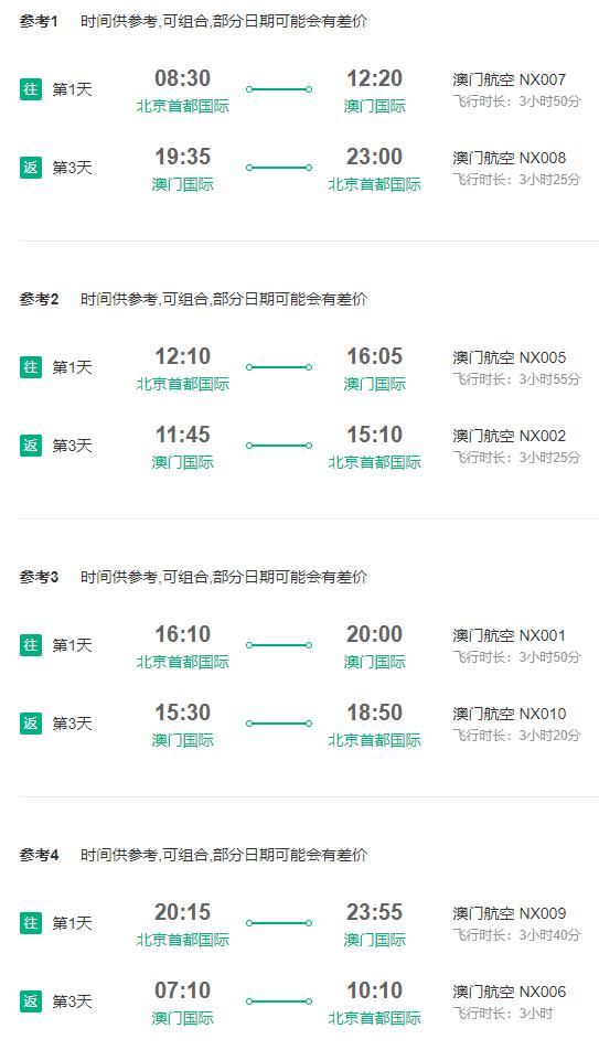 北京-澳门3天2晚自由行(五星金沙城喜来登/银河/四星新濠影汇酒店)