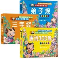 《三字经+弟子规+唐诗300首》3册