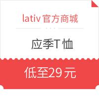 移动专享、促销活动:lativ官方商城 应季T恤