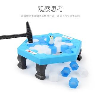 知识花园 拯救企鹅 敲冰玩具