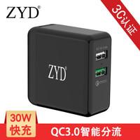 ZYD 手机充电器 双口QC3.0智能快充头 (黑色 )