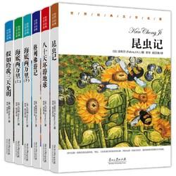 《假如给我三天光明+八十天环游地球+格列佛游记+海底两万里+昆虫记》全套6册