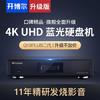 Kaiboer 开博尔 Q10 PLUS 二代蓝光硬盘播放器 4KUHD高清播放 套餐含3T硬盘