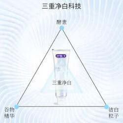 舒客 美白酵素超值装 牙膏6支(共计420g)(去黄 美白 口气清新)网红同款