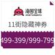 优惠券码:海囤全球 11STREET海外官方旗舰店 隐藏大额券 满499-399、满999-799、满1999-1599