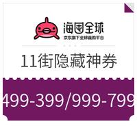优惠券码 : 海囤全球 11STREET海外官方旗舰店 隐藏大额券