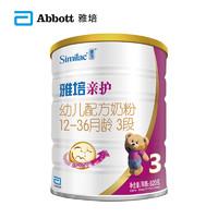 Abbott 雅培 金装亲护 婴儿奶粉3段 820g(12-36个月)