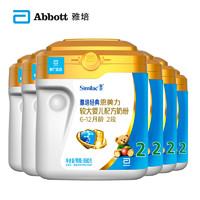 Abbott 雅培 亲体 婴儿奶粉 2段 950g*6罐(6-12个月)