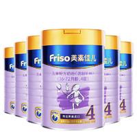 双11预售:Friso 美素佳儿 儿童奶粉 4段 900g*6罐