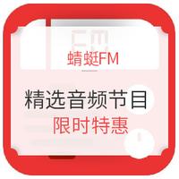 促销活动:蜻蜓FM 精选新品 音频节目