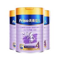 Friso 美素佳儿 儿童奶粉 4段 900g*3罐 (36-72个月)