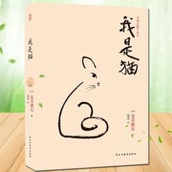 《我是猫》夏目漱石著