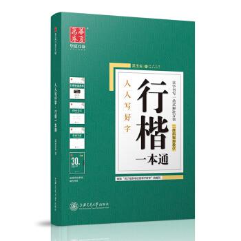 华夏万卷 行楷一本通 (192000、16开、五本装)
