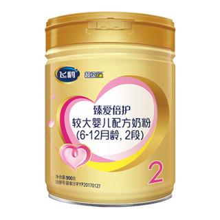 FIRMUS 飞鹤 臻爱倍护系列 较大婴儿奶粉 国产版 2段 900g