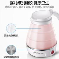 志高(CHIGO)电热水壶食品级硅胶 折叠双电压烧水壶 旅行便携0.6L电水壶ZD-D03 粉色