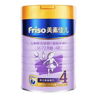Friso 美素佳儿 儿童配方奶粉 4段 900g*4罐(36-72个月)