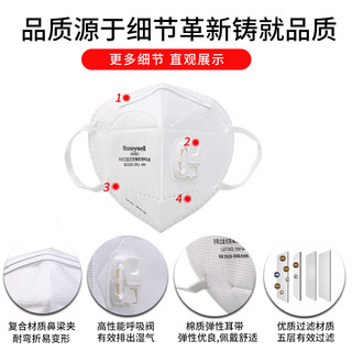 Honeywell 霍尼韦尔 H950V KN95 呼气阀型防霾透气防尘口罩 白色 25只