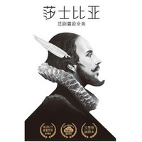 《莎士比亚悲剧喜剧全集》(全5册) Kindle电子书