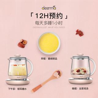 Deerma 德尔玛 DEM-YS201S 养生壶 (1.5L、粉色)
