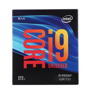 intel 英特尔 酷睿 i9-9900KF CPU处理器 3.6GHz