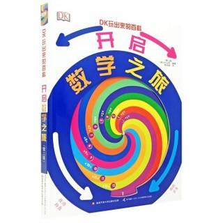 《DK玩出来的百科:动手玩转数学套装》(套装全3册)