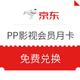 京东 PP影视会员月卡体验 免费兑换(200京享值以上可享)