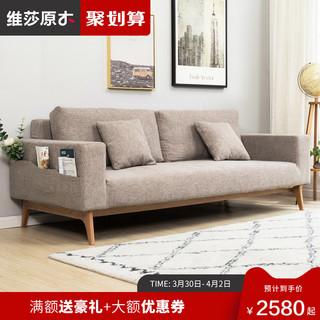 维莎日式可拆洗布艺沙发北欧简约环保小户型多功能客厅家具