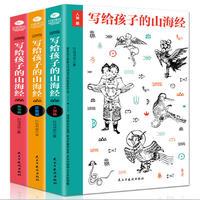 《写给孩子的山海经 人神篇+异兽篇+鱼鸟篇》(共3册)