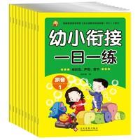 《幼小衔接一日一练》全套10册