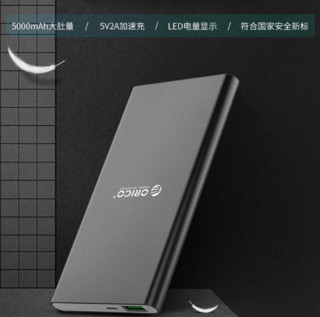 ORICO 奥睿科 ORICO S5000 充电宝 (5000mAh、钛色)