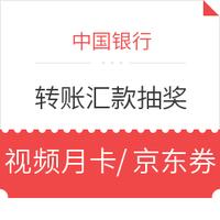 移动端:中国银行 转账汇款抽奖