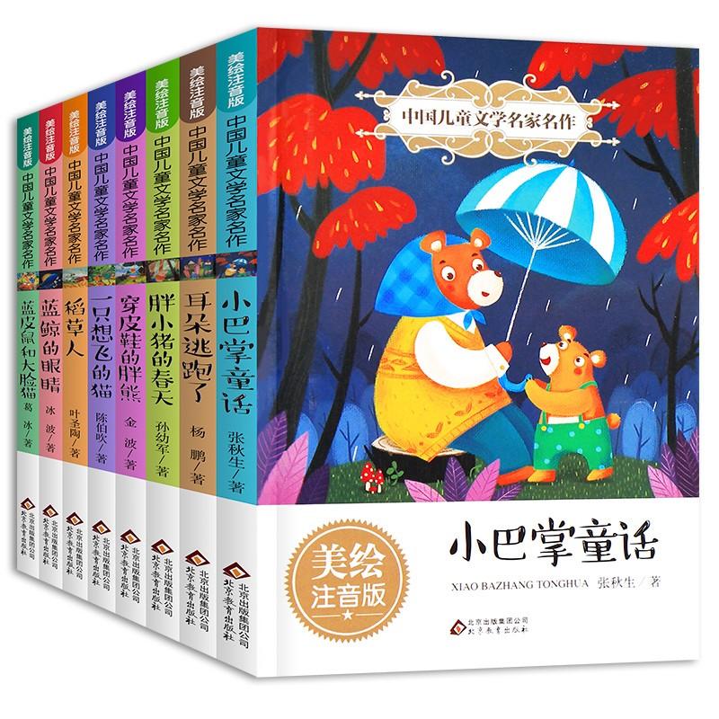 《中国儿童文学名家名作》(美绘注音版、套装共8册)