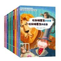 《怪医杜利特系列:纽伯瑞儿童文学奖金奖作品》(套装共10册) *3件