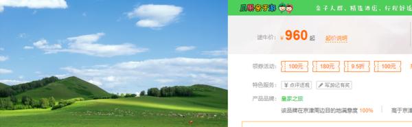 徒步寻宝+野外BBQ,草原玩乐新升级!北京-木兰围场+乌兰布统坝上草原3日游