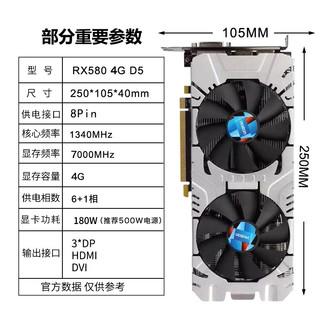 yeston 盈通 RX580 4G D5 大地之神 显卡