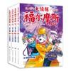 《大侦探福尔摩斯漫画版·第九辑》(全套4册 )