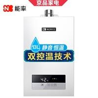 能率(NORITZ)16升燃气热水器 双控温技术 智能恒温防冻GQ-13JD01FEX(天然气)(JSQ25-JD01)