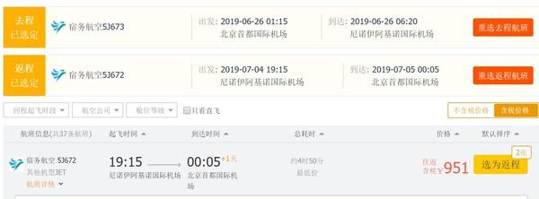 宿务航空 北京/上海至菲律宾马尼拉机票