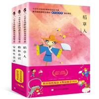 《稻草人》+《安徒生童话》+《格林童话》 全3册