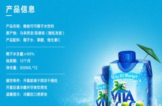 VITA COCO 唯他可可 天然椰子水进口NFC果汁饮料 500ml*12瓶