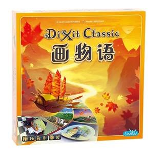 《画物语 DIXIT CLASSIC 便携版》桌游