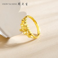 CHOW TAI SENG 周大生 G0AC0074 足金皇冠女戒